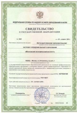 Аккредитация Московский экономический институт