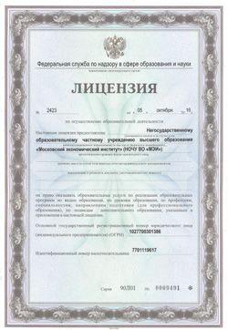 Лицензия Московский экономический институт