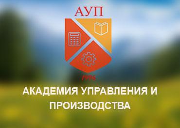 Академия управления и производства