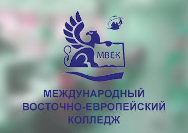 Международный Восточно-Европейский Колледж (МВЕК)