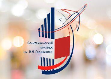 ГБПОУ г. Москвы Политехнический колледж им. Н.Н. Годовикова