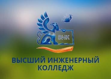 Нефтяной колледж после 9 класса, заочное отделение СПб