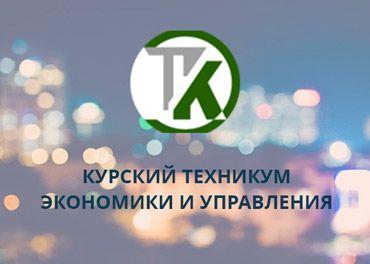 Курский техникум экономики и управления